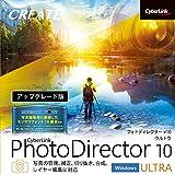 PhotoDirector 10 Ultra アップグレード版 ダウンロード版