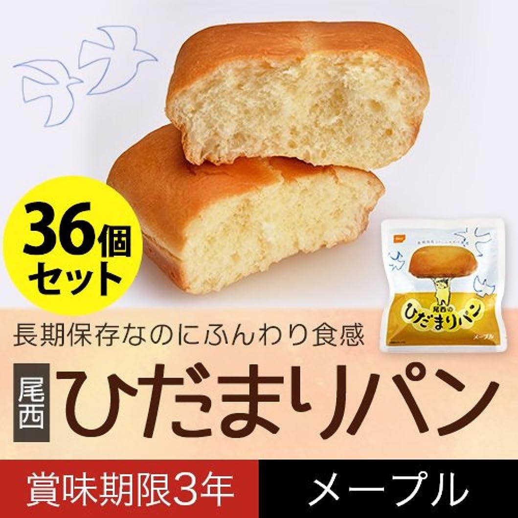 治安判事本能ソート尾西食品 ひだまりパン メープル味 36個