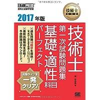 技術士教科書 技術士 第一次試験問題集 基礎・適性科目パーフェクト 2017年版 (EXAMPRESS)