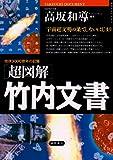 超図解 竹内文書―地球3000億年の記憶 (超知ライブラリー)