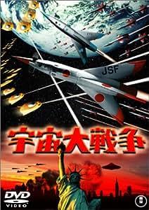 宇宙大戦争 [DVD]