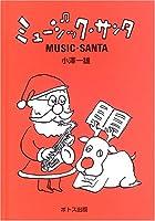 ミュージック・サンタ