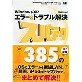 WindowsXP エラー&トラブル解決 スパテク385
