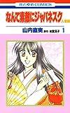 なんて素敵にジャパネスク 人妻編 1 (花とゆめコミックス)