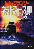 ネットフォース〈3〉 (角川文庫)