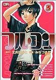 フル・コン (3) (CR comics)