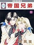 帝国兄弟(5) (冬水社・いち*ラキコミックス)