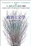 政治と文学 (全集 現代文学の発見 第4巻)