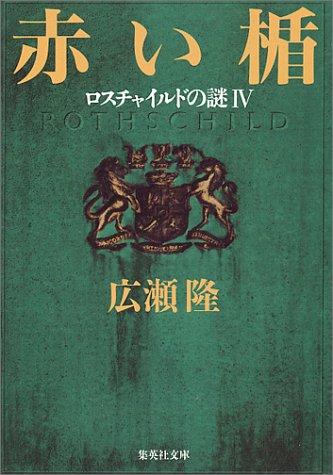 赤い楯―ロスチャイルドの謎〈4〉 (集英社文庫)の詳細を見る