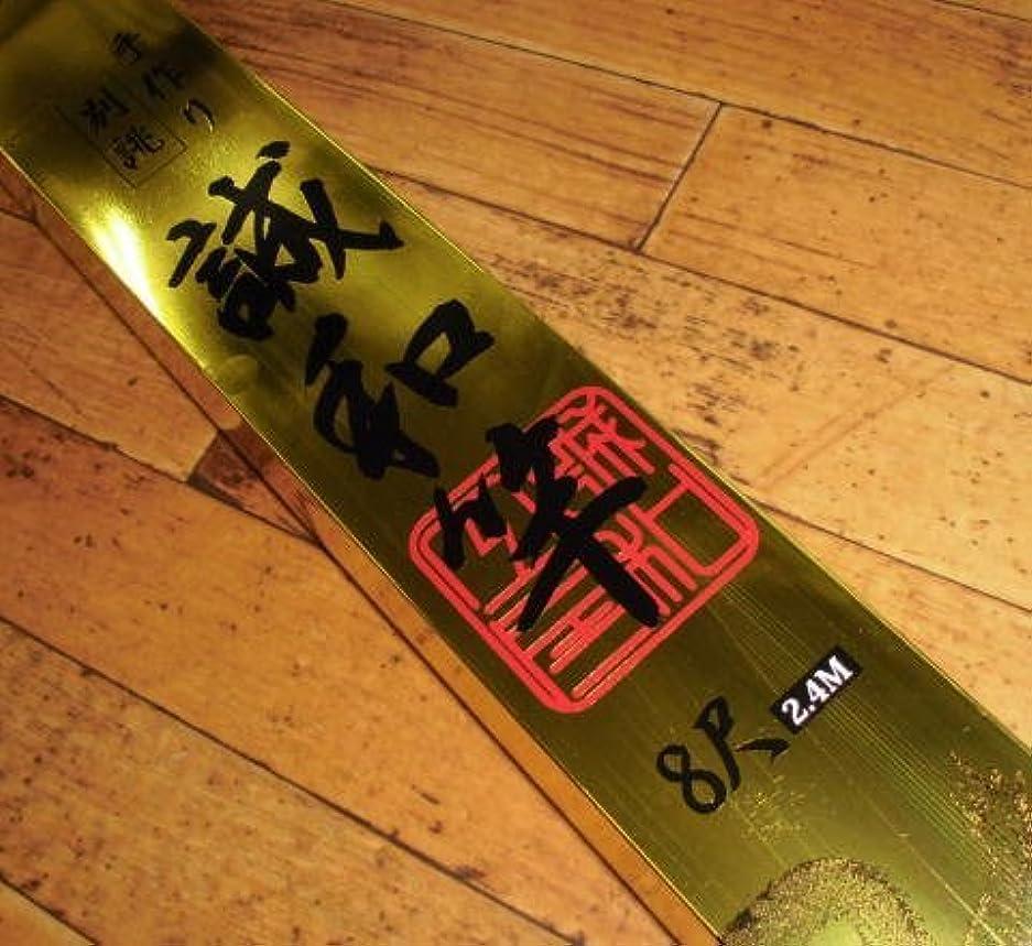 落ち着いてしがみつく単調な誠和釣具 誠和竿 グラス 8尺 藤井健太郎先生