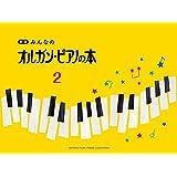 新版 みんなのオルガン・ピアノの本2