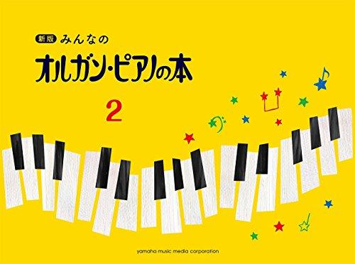 新版 みんなのオルガン・ピアノの本2...