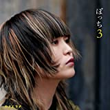 【Amazon.co.jp限定】ぼっち3(オリジナルステッカー付)