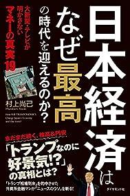 日本経済はなぜ最高の時代を迎えるのか?―――大新聞・テレビが明かさない マネーの真実19の書影