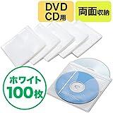 サンワダイレクト CD・DVD用不織布ケース 両面収納 100枚セット ホワイト 200-FCD008WH