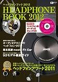 ヘッドフォンブック 2012 (CDジャーナルムック)