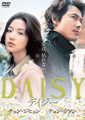 デイジー [DVD]
