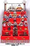 雛人形 七段飾り 九番親王 大三五 13人揃い 七段飾り