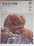 奈良の寺〈12〉東金堂の諸像―興福寺
