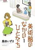 美術館のなかのひとたち / 黒田 いずま のシリーズ情報を見る