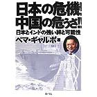 日本の危機!中国の危うさ!!―日本とインドの強い絆と可能性