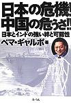 日本の危機!中国の危うさ!!