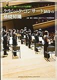 クラシック・コンサート制作の基礎知識