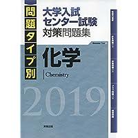 問題タイプ別大学入試センター試験対策問題集化学 2019