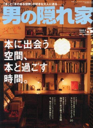 男の隠れ家 2014年 05月号 [雑誌]の詳細を見る