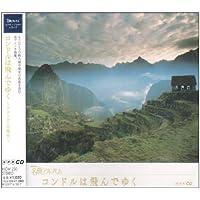NHK名曲アルバム エッセンシャルシリーズ30 コンドルは飛んでゆく アメリカ・中南米