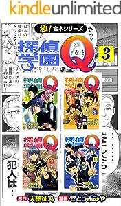 【極!合本シリーズ】 探偵学園Q 3巻 表紙画像