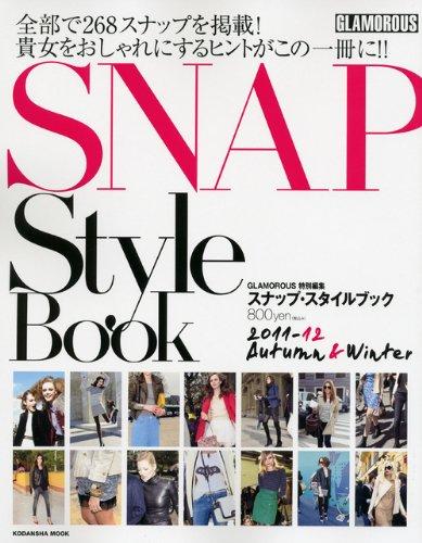 GLAMOROUS特別編集 SNAP Style Book 2011-12 Autumn & Winter (講談社 Mook)