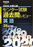 大学入試センター試験過去問レビュー英語 2020 (河合塾シリーズ) 画像