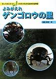 よみがえれゲンゴロウの里 (守ってのこそう!いのちつながる日本の自然) 画像