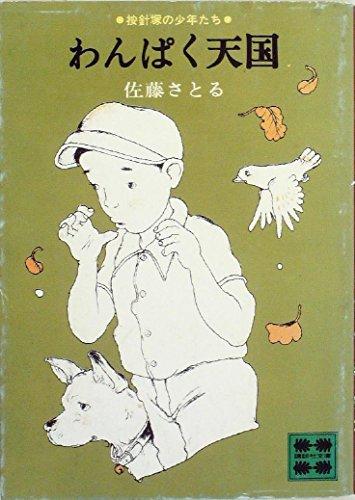 わんぱく天国―按針塚の少年たち (1978年) (講談社文庫)