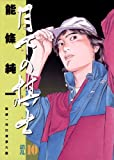 月下の棋士(10) (ビッグコミックス)