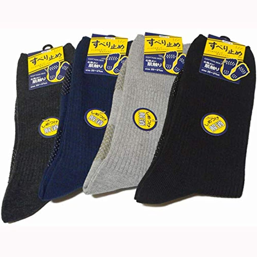 ペレグリネーション防腐剤最初に靴下 メンズ ビジネスソックス 綿混 クチゴムゆったり 無地 滑り止め付 25-27cm 4足組 (色はお任せ)