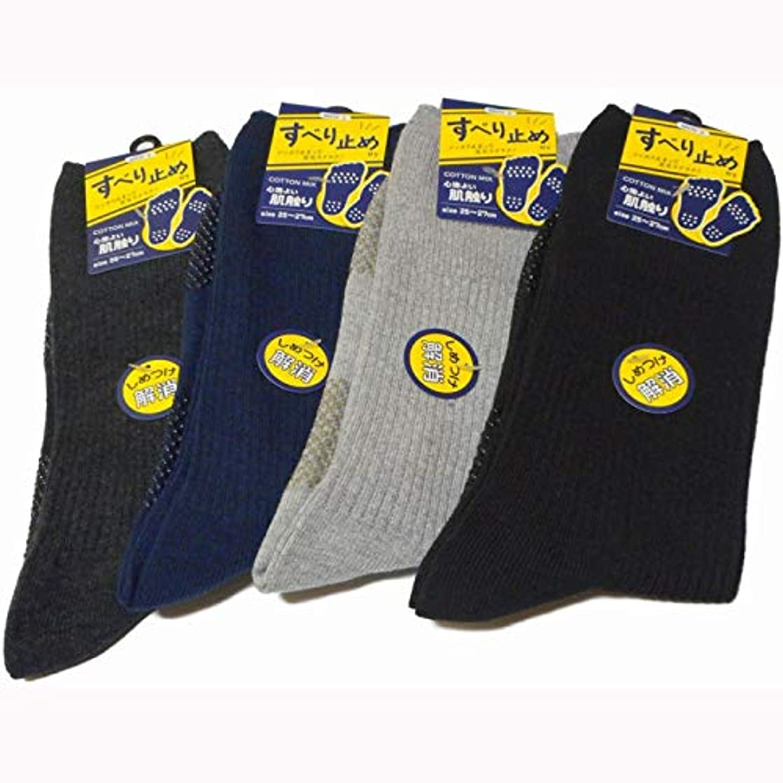 靴下 メンズ ビジネスソックス 綿混 クチゴムゆったり 無地 滑り止め付 25-27cm 4足組 (色はお任せ)