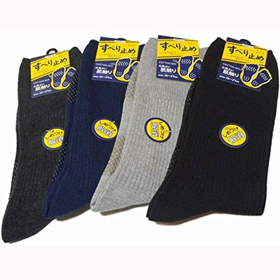 果てしない伝染性の伝統的靴下 メンズ ビジネスソックス 綿混 クチゴムゆったり 無地 滑り止め付 25-27cm 4足組 (色はお任せ)
