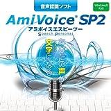 AmiVoice SP 2 [ダウンロード]