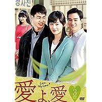 愛よ、愛 DVD-BOX3