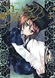 ローゼンメイデン 4 (ヤングジャンプコミックス)