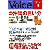 Voice (ボイス) 2007年 09月号 [雑誌]