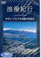 浪漫紀行「ニュージーランド~サザン・アルプスの魅力を巡る」 [DVD]