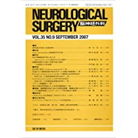 NEUROLOGICAL SURGERY (脳神経外科) 2007年 09月号 [雑誌]