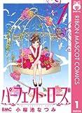 パーフェクト・ローズ 1 (りぼんマスコットコミックスDIGITAL)