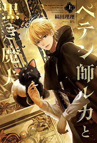 ペテン師ルカと黒き魔犬 (上) (ウィングス・ノベル)の詳細を見る