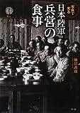 写真で見る日本陸軍兵営の食事