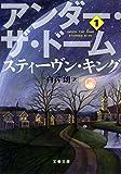アンダー・ザ・ドーム(1) (文春文庫)