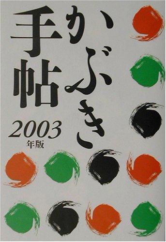 かぶき手帖〈2003年版〉